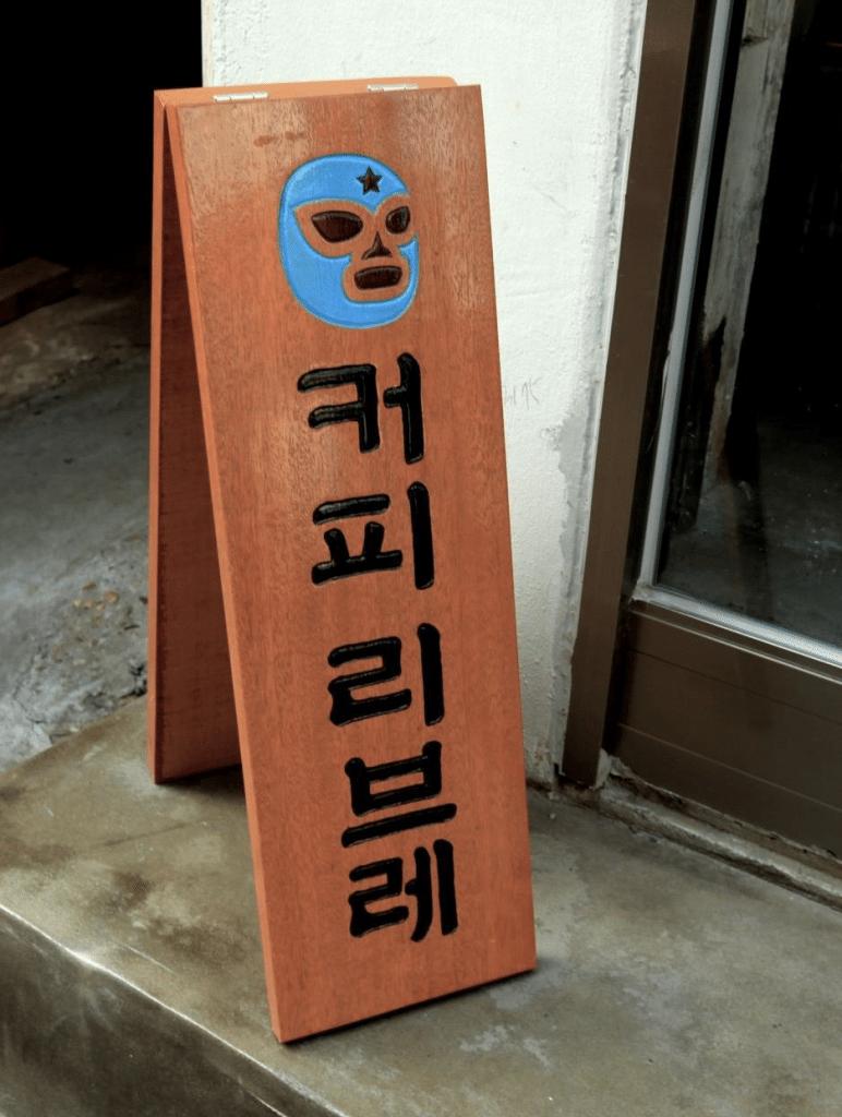 Cafe Libre, Seoul.