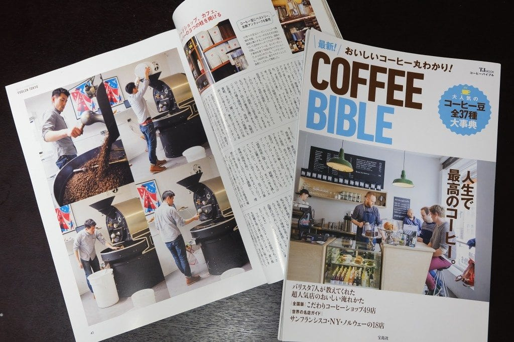 japanese coffee magazines