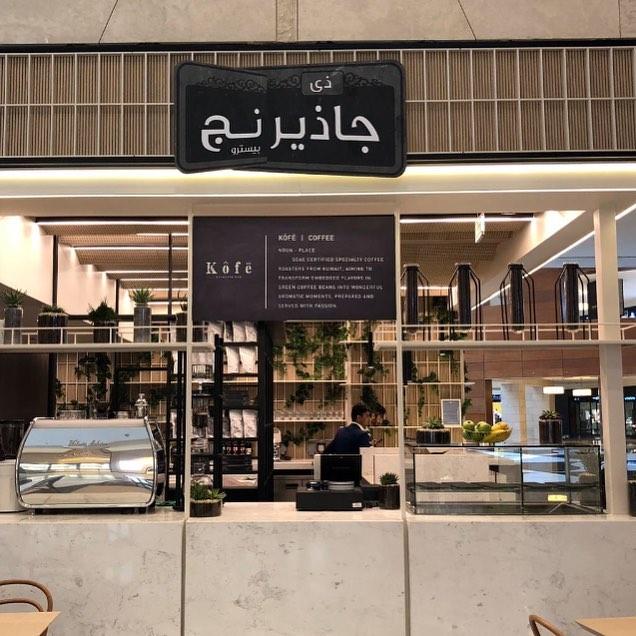 una tienda de cafe en Kuwait